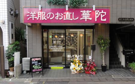 shimotakaido1