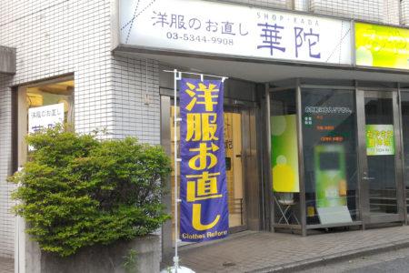 fujimigaoka4